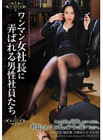 All the Lady President's Men They Must Succumb to Her Every Whim Download