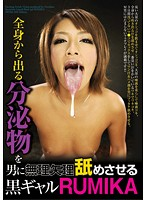 A Man Forcibly Licks and Makes Black Gal Rumika Experience Sexy Secretions from Every Orifice Download