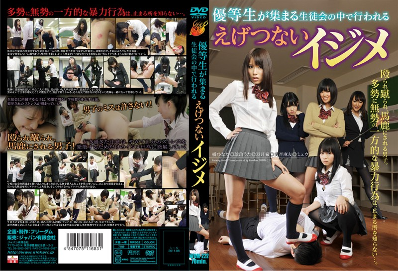 NFDM-222 japanese tube porn The Nasty Bullying That Happens On A Student Council Full Of Honor Students