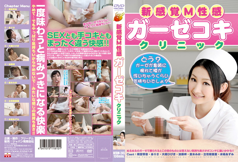 NFDM-245  New Masochistic Sensations: Gauze-Job Clinic