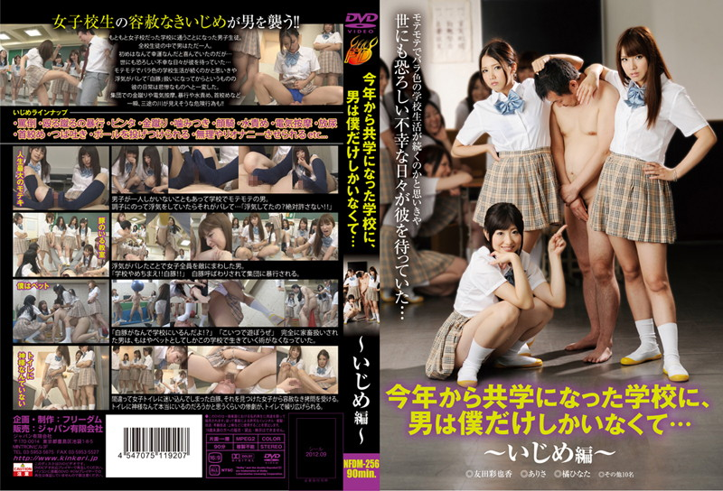 NFDM-256 jav xxx Our School Became Coed This Year But I'm The Only Boy… – The Bullying Edition –