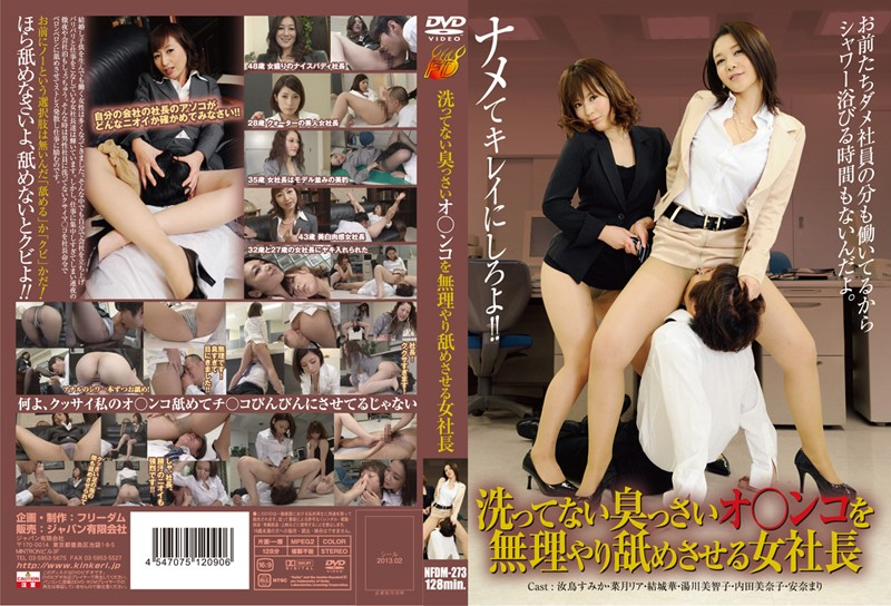 NFDM-273 japan av The Female President Who Forces You To Lick Her Unwashed And Smelly Pussy