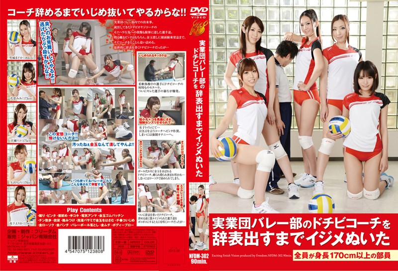 NFDM-302 jav sex Works Volleyball Team's Tiny Coach Sexually Harassed Until He Quits