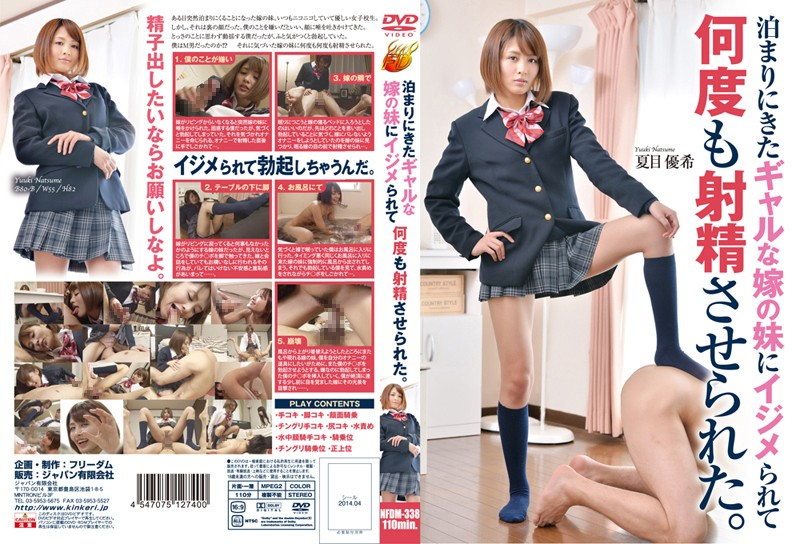 NFDM-338 japanese porn movies Bullied And Made To Cum Multiple Times By My Wife's Younger Sister Who Came To Stay Yuki Natsume