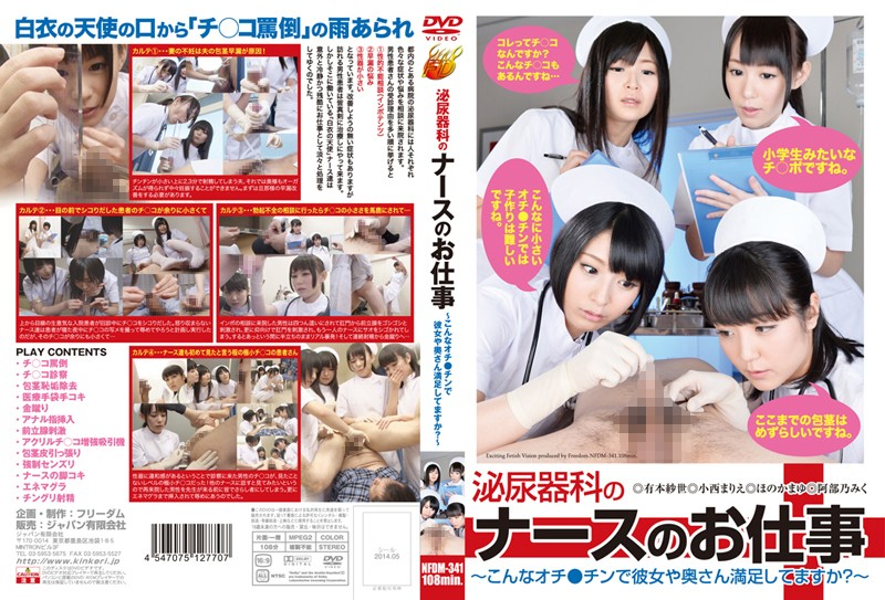 NFDM-341 watch jav online A urology Nurse's work –Do you satisfy your girlfriend or your wife with a dick like that?–