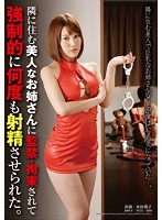 Tied Up By The Babe Next Door And Forced To Cum Over And Over. Riko Honda 下載
