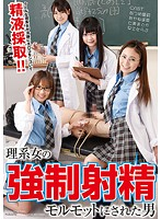 The Man Who Became A Guinea Pig For This Science Girl's Forced Ejaculation Experiment 下載