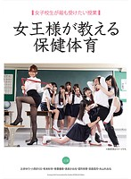 The Class That Schoolgirls Want To Attend The Most Health And Physical Education Taught By The Queen Download