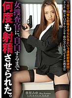 The Female Detective Was Made To Cum Multiple Times Before She Confessed Miyu Kotohara Download