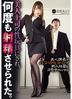 My Beautiful Boss Treats Me As Her Sex Toy And Made Me Cum Several Times. Akari Hoshino Download