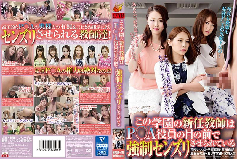 NFDM-471 jav porn The New Teacher Is Forced To Masturbate In Front Of The P*A Board