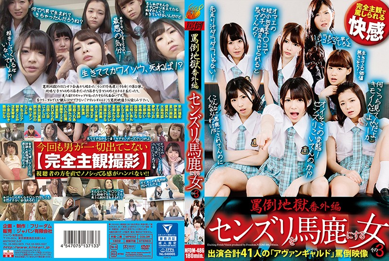 NFDM-486 jav free online Abuse Hell Extra Edition. Women Who Mock Male Masturbation Part 3
