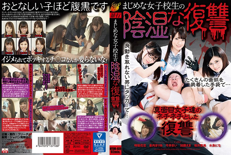 NFDM-489 streaming sex movies Studious Schoolgirl's Naughty Revenge