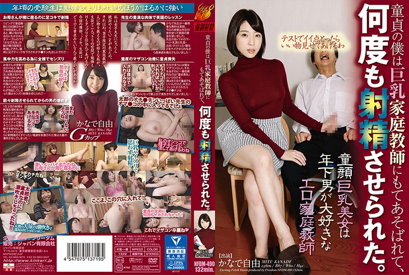 NFDM-490 watch jav free Miyu Kanade I'm A Cherry Boy And I'm Being Toyed With By My Big Tits Private Tutor, And I Was Made To Cum