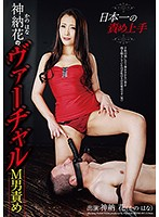 The Best Cock Tease In Japan. Hana Kano's Cock Teasing VR For Submissive Men Download