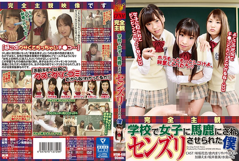 NFDM-498 jav.me Total POV I Was Teased By The Girls At School And Forced To Masturbate