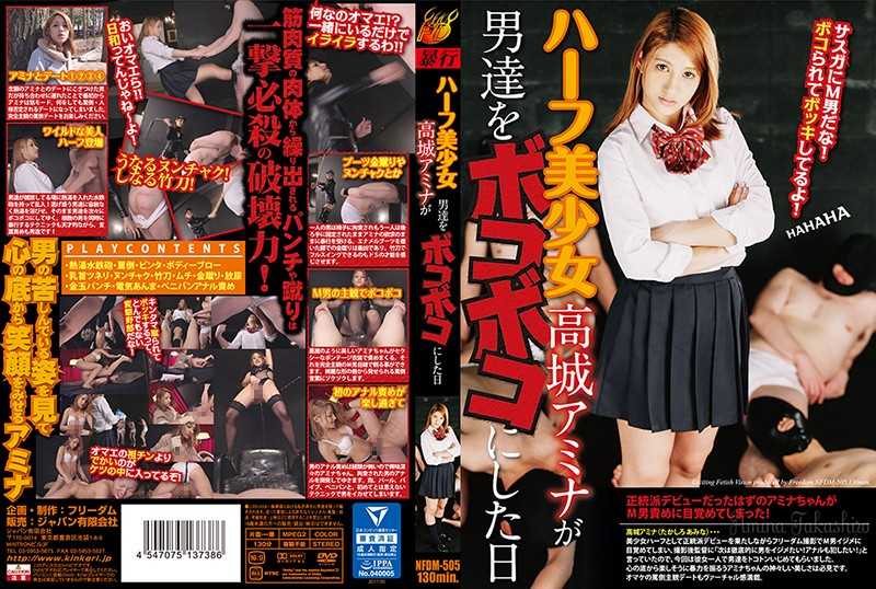 NFDM-505 A Half Japanese Beautiful Girl The Day Amina Takagi Banged Those Boys Silly