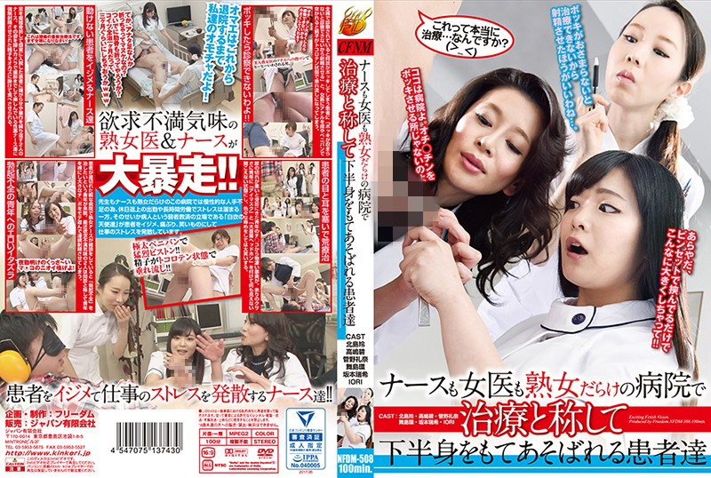 NFDM-508 hpjav Rei Kitajima Midori Takashima In A Hospital Crawling With Mature Female Nurses And Doctors, The Staff Fondle Their Patients' Below