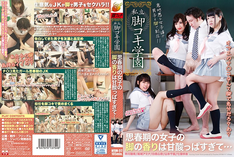 NFDM-517 Private Foot Job Academy Adolescent Girls Have Legs That Smell Sweet And Sour…