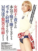 Maso Men With Miraculous Sexual Hangups Get Themselves Erect And Ejaculated By Cross-Dressers While Seriously Resisting And Fighting Back In Pain Miki Kimura Download