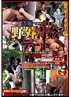 Outdoor Fucking In The Open Air Date 下載