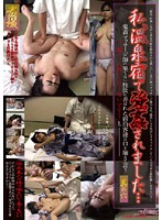 I Was Violated at the Hot Spring Resort 6 下載