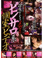 Pink Salon Private Room Major Ejaculation Late-night Service Video 下載