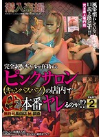 Amateur Gals Pink Salon (on Campus SEX! I Can Go All the Way!?) PART 2 2 Download
