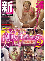 Secret Squirting Erotic Spa! (My First Squirting Experience True Stories and Voyeurism!) 2 Download
