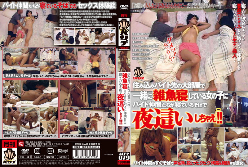 AEPP-079 jav sex I Sneaked into a Mixed Dorm and Started Feeling up Cute Girls While Other People Were Asleep in the