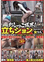 Girls Who Had To Piss Outdoors vol. 2 Download