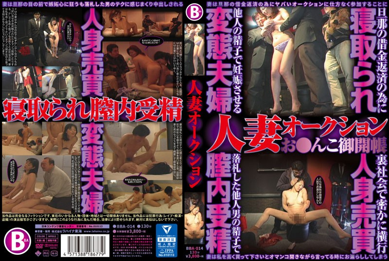 BBA-014 download or stream.