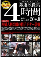 4 Hours of Selected Movie: Gynecologist's Sperm Donor Examination 下載