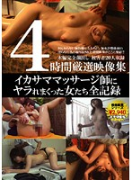 Massage Master Trick Girls Into Full Fuck: Complete 4 Hour Careful Selection 下載
