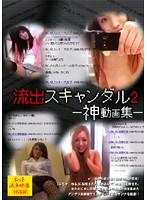 Leaked Scandal 2 -A God's PPV Collection- 下載