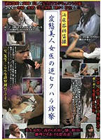 Urology Voyeur. Beautiful Perverted Female Doctor Commits Sexual Harassment During Medical Examination 下載