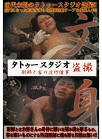 Voyeur At The Tattoo Studio... Tattoo Artist Engages In Am Obscene Love Affair With a Customer Download