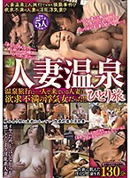 A Married Woman Solo Hot Springs Trip Download