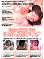 Worried Young Lady Shakes Her Big Tits To Heal A Man In A Massage Parlor Download