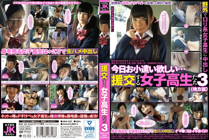 JKH-017  Schoolgirl Pay For Play 3