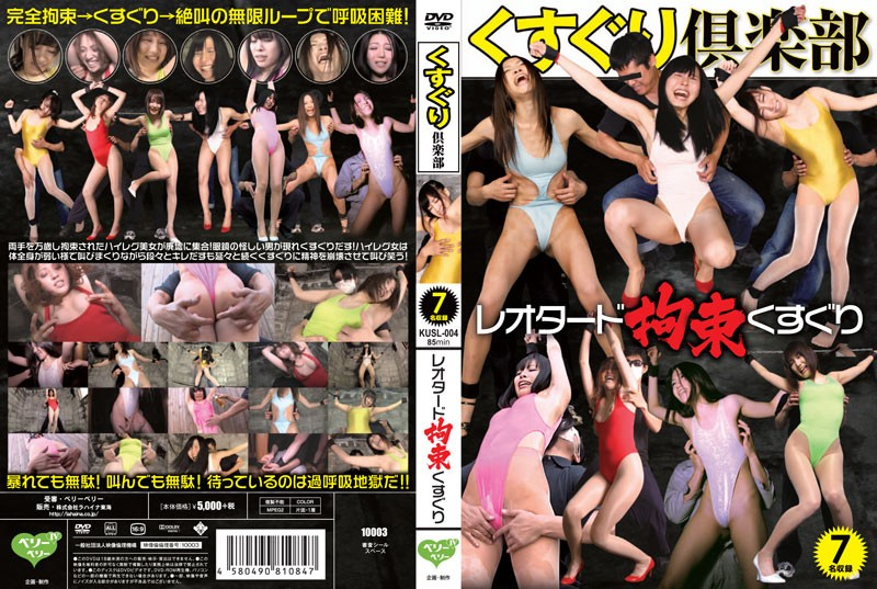 KUSL-004 Tied Up Tickling In Leotards - Tickling, Ropes & Ties, Other Fetishes, Leotards