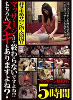 Infiltrated Anti-Masturbation Salon Voyeur!! It Doesn't End Just With a Massage Does It?! Of Course There's a Happy Ending Too Right? 5 Hours 下載
