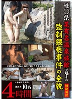 The Full Story of the Filthy Affair The Occurred In the Famous Hot Spring of the Japanese Hotel in Funato Prefecture ~4 Hours~ Download