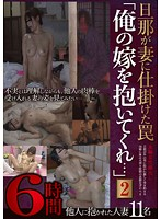 """Trap Set For Wife By Husband """"Seduce my wife..."""" 2 6 hours Download"""