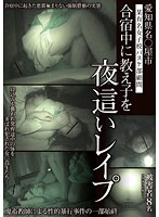 Famous Girl's Basketball Coach In Nagoya City, Aichi Prefecture   Footage Of A Pupil Who Is Paid A Night Visit And Raped During Training Camp Download