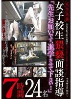 "All Peeping, Naughty Schoolgirl Counseling, ""Teacher, please let me graduate... "" 7-Hours 24 Girls 下載"