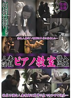 Undercover Voyeur Footage Of A Wild Married Woman Piano Teacher 下載