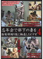 We Gangbanged A Subordinate's Wife at the New Year's Party After Making Her Dance Naked 4 下載