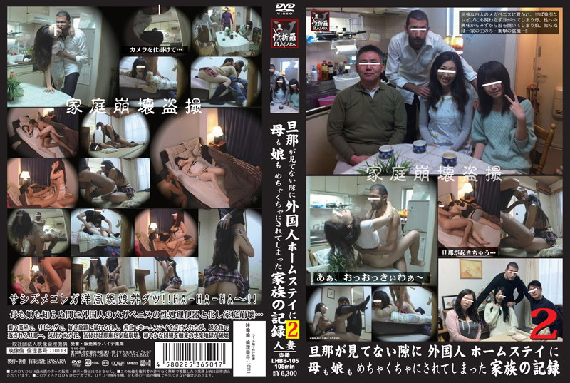 LHBB-105 The Record Of A Family Whose Mother And Daughter Were Fucked By A Homestay Foreigner While The Husband Wasn't Looking 2 - Voyeur, MILF, Married Woman