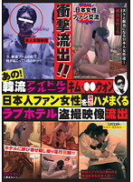 That Korean Idol Group Gets Fucked one after another: Leaked Love Hotel Voyeur Camera Footage! Download